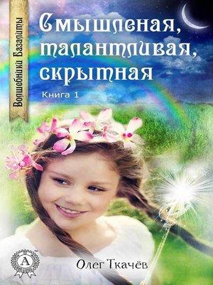 cover image of Смышленая, талантливая, скрытная