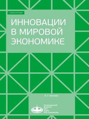 cover image of Инновации в мировой экономике