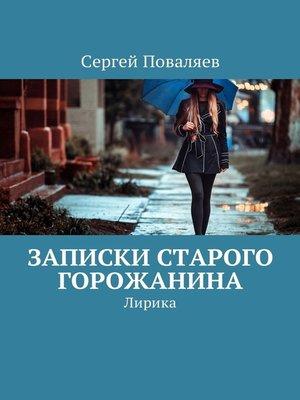 cover image of Записки старого горожанина. Лирика