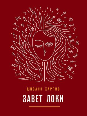 cover image of Завет Локи