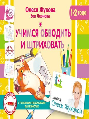 cover image of Учимся обводить и штриховать