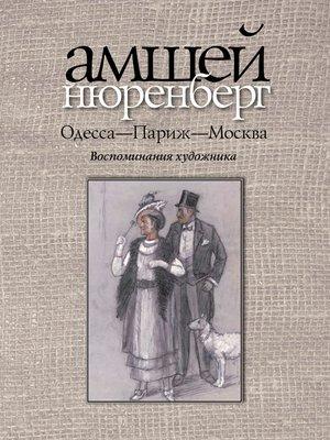 cover image of Одесса-Париж-Москва