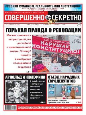 cover image of Совершенно Секретно 11-2019