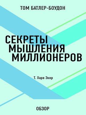 cover image of Секреты мышления миллионеров. Т. Харв Экер (обзор)