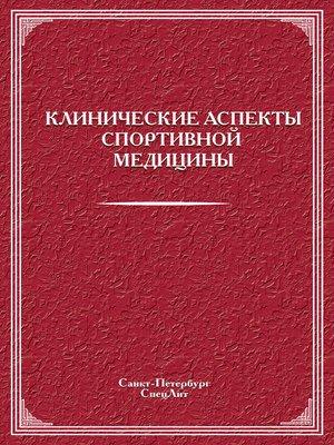 cover image of Клинические аспекты спортивной медицины