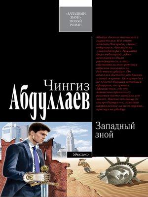 cover image of Западный зной