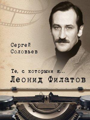 cover image of Те, с которыми я... Леонид Филатов
