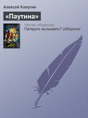 cover image of «Паутина»