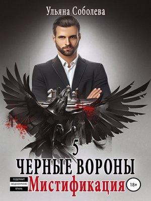 cover image of Черные Вороны 5. Мистификация