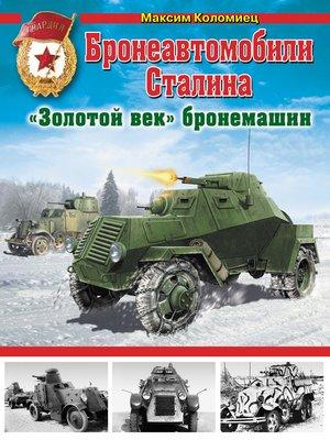 cover image of Бронеавтомобили Сталина. «Золотой век» бронемашин