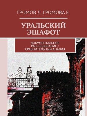cover image of Уральский эшафот