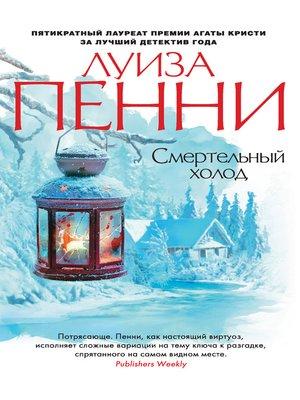 cover image of Смертельный холод