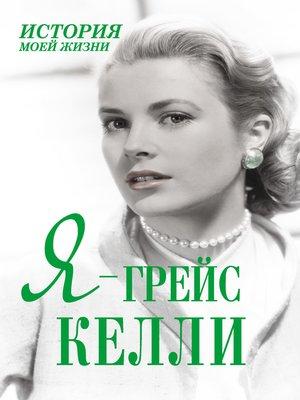 cover image of Я – Грейс Келли