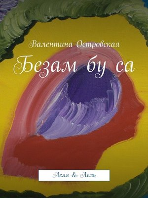 cover image of Безам буса
