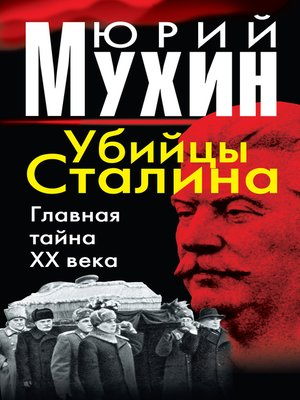 cover image of Убийцы Сталина. Главная тайна XX века