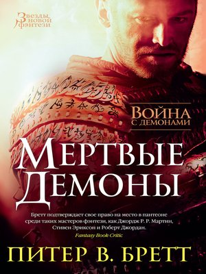 cover image of Война с демонами. Мертвые демоны (сборник)