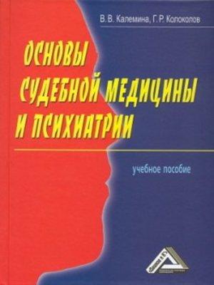 cover image of Основы судебной медицины и психиатрии