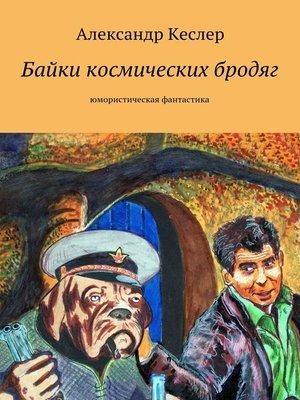 cover image of Байки космических бродяг