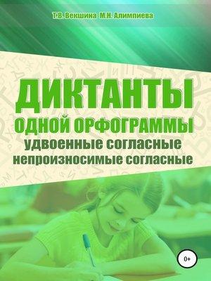 cover image of Диктанты одной орфограммы. Удвоенные согласные. Непроизносимые согласные