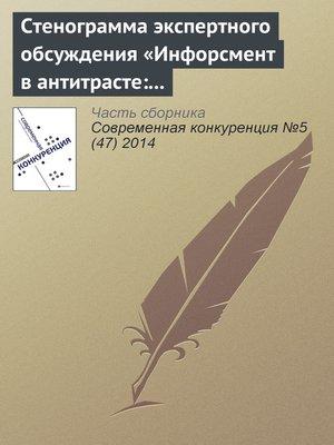 cover image of Стенограмма экспертного обсуждения «Инфорсмент в антитрасте