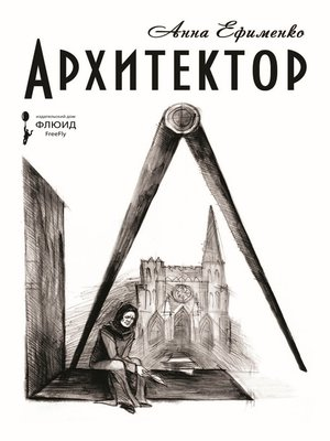 cover image of Архитектор