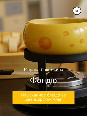 cover image of Фондю. Изысканное блюдо со швейцарских Альп