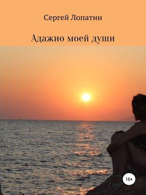 cover image of Адажио моей души