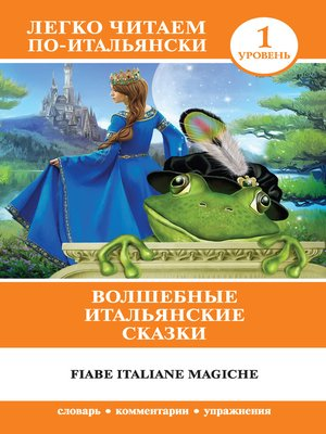 cover image of Волшебные итальянские сказки / Fiabe italiane magiche