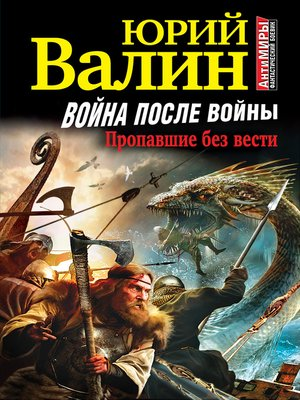 cover image of Война после войны. Пропавшие без вести