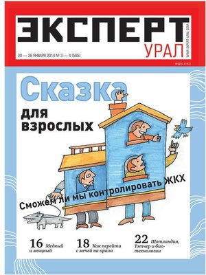 cover image of Эксперт Урал 3-4