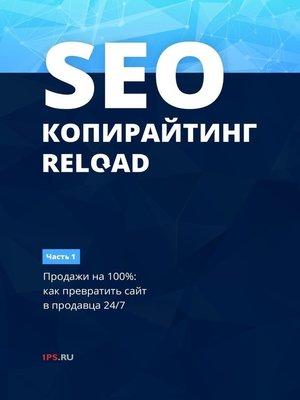 cover image of SEO-копирайтинг. RELOAD. Часть 1. Продажи на 100%