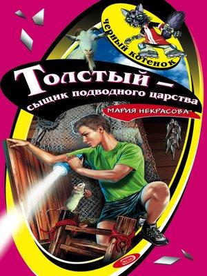 cover image of Толстый – сыщик подводного царства