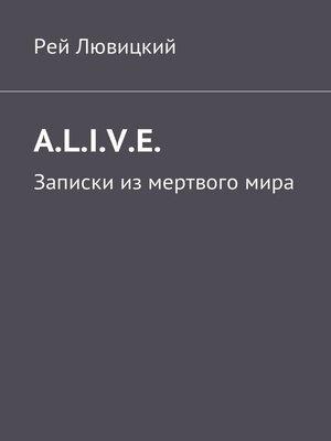 cover image of A.L.I.V.E. Записки из мертвого мира