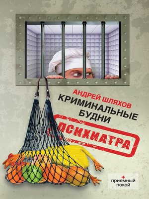 cover image of Криминальные будни психиатра