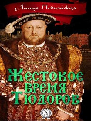 cover image of Жестокое время Тюдоров