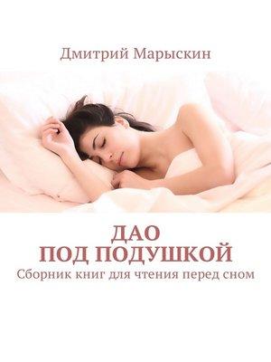 cover image of Дао под подушкой. Сборник книг для чтения передсном