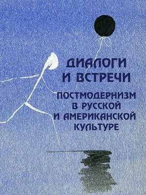 cover image of Диалоги ивстречи