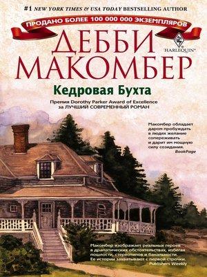 cover image of Кедровая Бухта