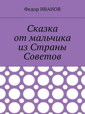 cover image of Сказка от мальчика из Страны Советов
