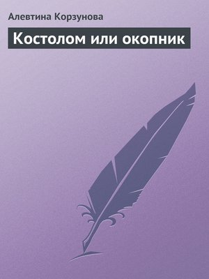 cover image of Костолом или окопник
