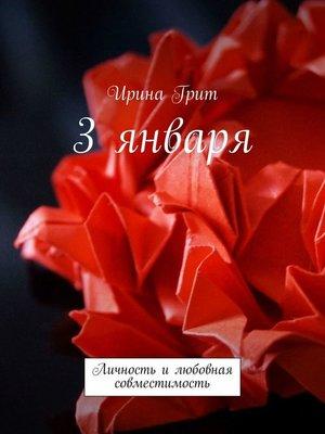 cover image of 3 Января. Личность и любовная совместимость