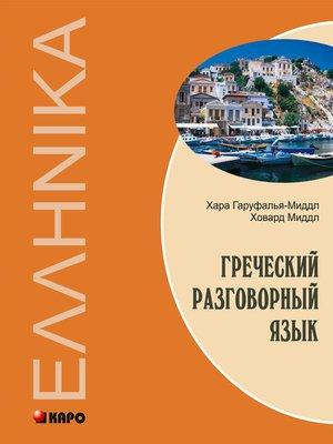 cover image of Греческий разговорный язык / Build your Greek vocabulary