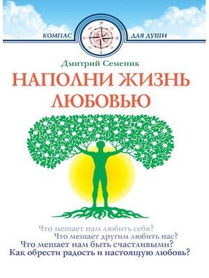 cover image of Наполни жизнь любовью