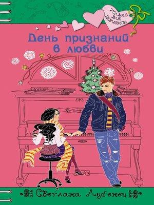 cover image of День признаний в любви