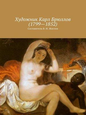 cover image of Художник Карл Брюллов(1799–1852)
