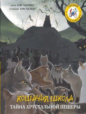 cover image of Кошачья школа. Тайна хрустальной пещеры