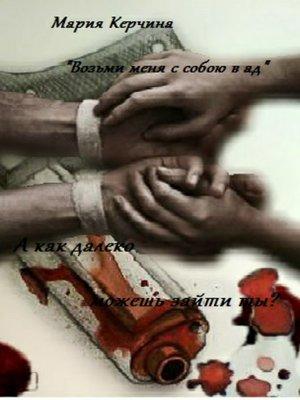 cover image of «Возьми меня с собою в ад»
