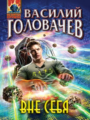 cover image of Вне себя