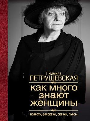 cover image of Как много знают женщины. Повести, рассказы, сказки, пьесы