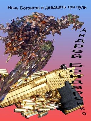cover image of Ночь богонгов и двадцать три пули